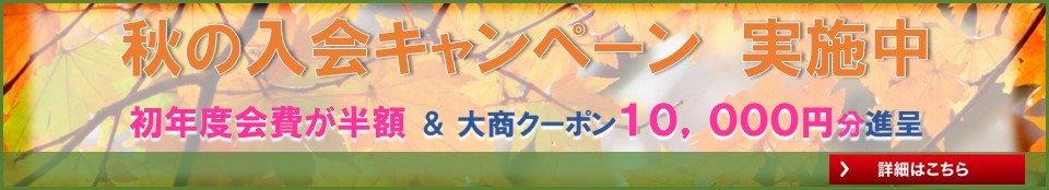 秋の入会キャンペーン 実施中 大商クーポン10,000円分進呈 ほか