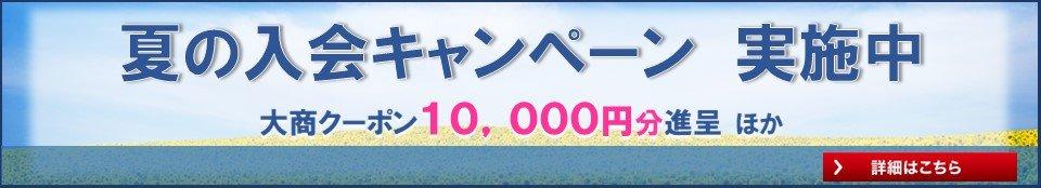 夏の入会キャンペーン 実施中 大商クーポン10,000円分進呈 ほか