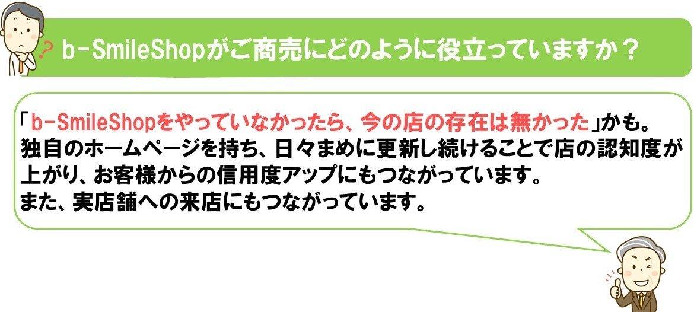 売上アップ商談モール編本文用⑥.jpg