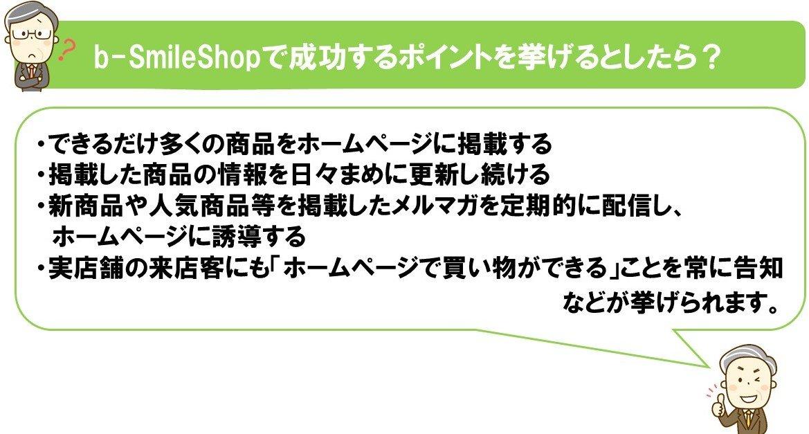 売上アップ商談モール編本文用⑧.jpg