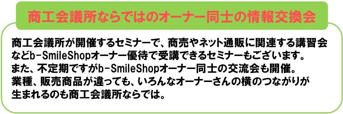 売上アップb-smile編本文用③.jpg
