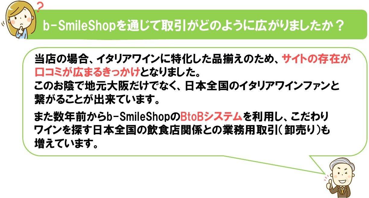 売上アップb-smile編本文用⑦.jpg