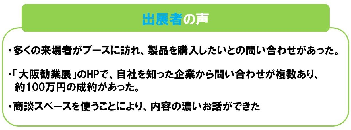 売上アップ勧業展編本文用②.jpg