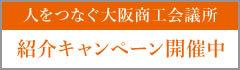 人をつなぐ大阪商工会議所 紹介キャンペーン開催中