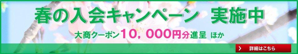 春の入会キャンペーン 実施中 大商クーポン10,000円分進呈 ほか