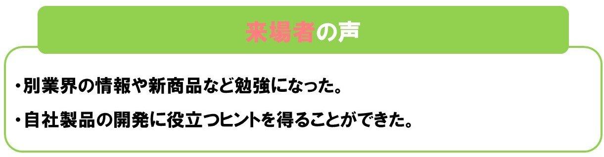 売上アップ勧業展編本文用③.jpg